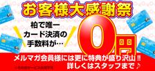 柏のデリヘル風俗|柏で噂のイイ女『-ゴシップガール-』イベントTOP