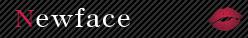 柏のデリヘル風俗|柏で噂のイイ女『-ゴシップガール-』【新人情報】