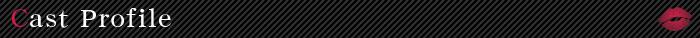 成田のデリヘル風俗|成田で噂のイイ女『-ゴシップガール-』【モデルプロフィール】