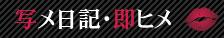 柏のデリヘル風俗|柏で噂のイイ女『-ゴシップガール-』【写メ日記・即ヒメ】