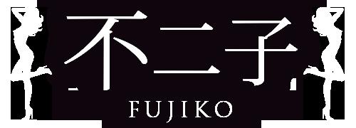 不二子-FUJIKO-