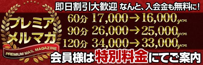 成田のデリヘル風俗|成田で噂のイイ女『-ゴシップガール-』メルマガ!!