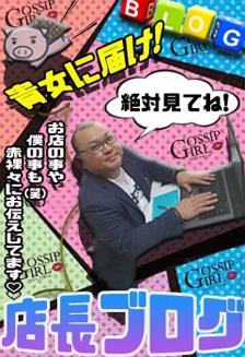 成田のデリヘル風俗|成田で噂のイイ女『-ゴシップガール-』店長ブログはコチラ!