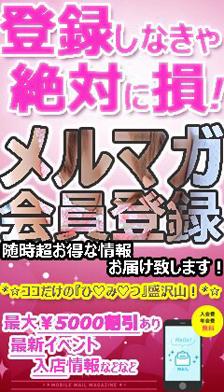 成田のデリヘル風俗|成田で噂のイイ女『-ゴシップガール-』メールマガ登録