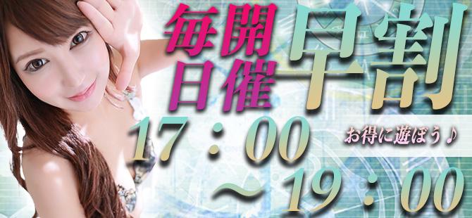 松戸のデリヘル風俗|松戸で噂のイイ女『-ゴシップガール-』早い時間がお得に遊べる♪