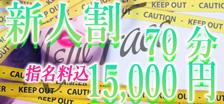 松戸のデリヘル風俗|松戸で噂のイイ女『-ゴシップガール-』イベントTOP