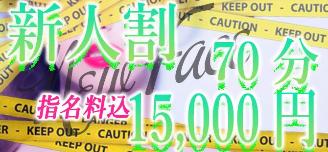 松戸のデリヘル風俗|松戸で噂のイイ女『-ゴシップガール-』可愛い新人続々入店♪♪だからできるイベント♪