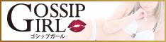 松戸のデリヘル風俗|松戸で噂のイイ女『-ゴシップガール-』バナー(234×60jpg)のダウンロードはこちら