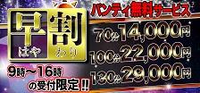 成田のデリヘル風俗|成田で噂のイイ女『-ゴシップガール-』イベントTOP