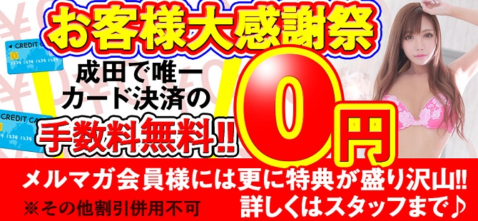 成田のデリヘル風俗|成田で噂のイイ女『-ゴシップガール-』☆カード決済手数料無料!!☆