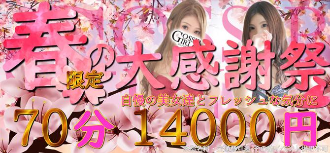 成田のデリヘル風俗 成田で噂のイイ女『-ゴシップガール-』春の大感謝祭♪