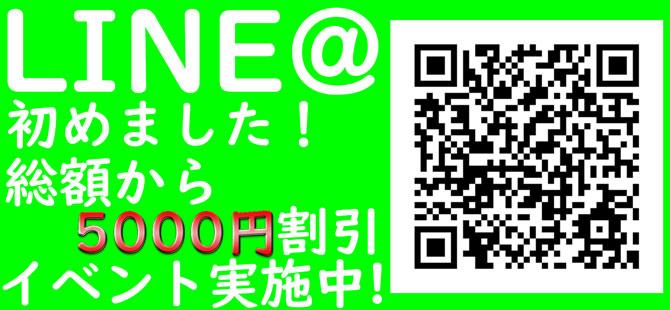 成田のデリヘル風俗 成田で噂のイイ女『-ゴシップガール-』LINE@始めました!