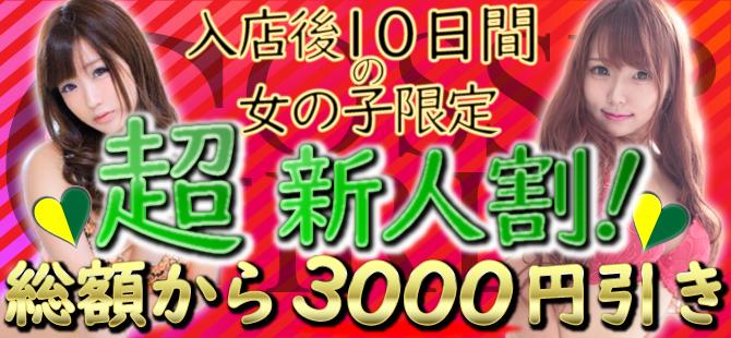 成田のデリヘル風俗|成田で噂のイイ女『-ゴシップガール-』超新人割です!!これは、激熱です!!!