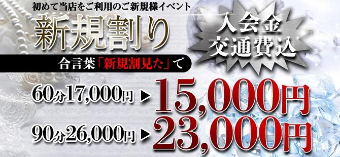 成田のデリヘル風俗|成田で噂のイイ女『-ゴシップガール-』ご新規様限定! スペシャルご新規様割引♪