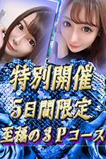 成田のデリヘル風俗|成田で噂のイイ女『-ゴシップガール-』モデルいちか&れいあの写真