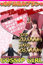 成田のデリヘル風俗 成田で噂のイイ女『-ゴシップガール-』モデルホテル込みプランの写真