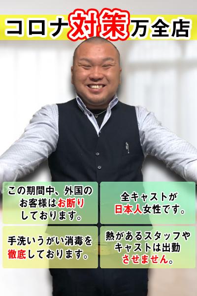 成田のデリヘル風俗|成田で噂のイイ女『-ゴシップガール-』モデルコロナ対策万全店写真1
