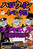 成田のデリヘル風俗|成田で噂のイイ女『-ゴシップガール-』新人ハロウィンイベントの写真